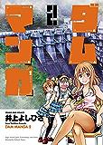 ダムマンガ(2) (ヤングキングコミックス)