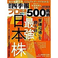 会社四季報別冊「会社四季報プロ500」 2021年秋号