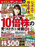 ダイヤモンドZAi (ザイ) 2019年8月号 [雑誌]
