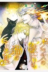 グラスの破片は猫のため息(3) クォート&ハーフ外伝 (Nemuki+コミックス) Kindle版