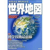 今がわかる時代がわかる 世界地図 2020年版 (SEIBIDO MOOK)