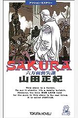 SAKURA―六方面喪失課 (トクマ・ノベルズ) Kindle版