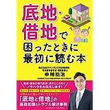 底地・借地で困ったときに最初に読む本ーー地主さん・借地人さん・士業・ハウスメーカー・不動産業者のみなさんに知っておいてもらいたい「底地」と「借地」の基礎知識&トラブル解決事例