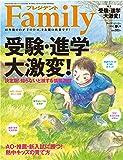 プレジデントFamily(ファミリー)2019年04月号(2019春号: 受験・進学大激変! )