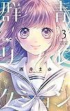 群青リフレクション 3 (りぼんマスコットコミックス)