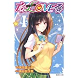 To LOVEる―とらぶる― 4 (集英社文庫―コミック版)