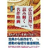 「仏法真理」で読み解く名作映画<洋画編> (幸福の科学大学シリーズ B- 35)