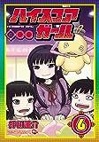 ハイスコアガール(6) (ビッグガンガンコミックススーパー)