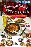 北京でいただきます、四川でごちそうさま。 四大中華と絶品料理を巡る旅 (幻冬舎文庫)