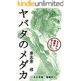 ヤバタのメダカ: 美大受験奮闘記