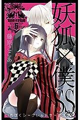 妖狐×僕SS 6巻 (デジタル版ガンガンコミックスJOKER) Kindle版