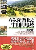 6次産業化と中山間地域: 日本の未来を先取る高知地域産業の挑戦