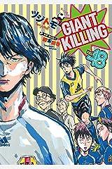 GIANT KILLING(48) (モーニングコミックス) Kindle版