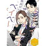 ストレイバレットベイベー 分冊版(9) (ハニーミルクコミックス)