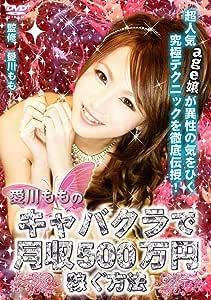 愛川もものキャバクラで月収500万円稼ぐ方法 [DVD]