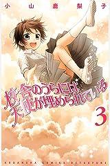 校舎のうらには天使が埋められている(3) (別冊フレンドコミックス) Kindle版