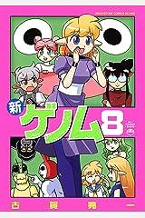 新ゲノム08 (メガストアコミックス) Kindle版