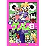 新ゲノム08 (メガストアコミックス)