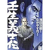 壬生義士伝 8 (ホーム社書籍扱コミックス)