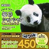 【Amazon.co.jp 限定】毎日シャンシャンWonderful~ママとシャンシャンの素晴らしき日々~ ポストカード付