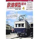 鉄道模型趣味 2021年 04 月号 [雑誌]