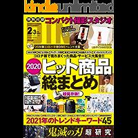 DIME (ダイム) 2021年 2・3月号 [雑誌]