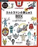 はじめての刺しゅう ウルトラマンの刺しゅうBOOK (アサヒオリジナル)
