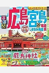 るるぶ広島 宮島 尾道 しまなみ海道 呉'20 (るるぶ情報版(国内)) Kindle版