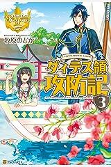 ダィテス領攻防記3 (レジーナブックス) Kindle版