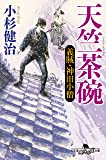 天竺茶碗 義賊・神田小僧 (幻冬舎時代小説文庫)