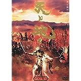 天と地と 天の盤 [DVD]