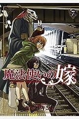 魔法使いの嫁 7巻 (ブレイドコミックス) Kindle版
