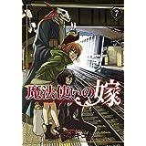 魔法使いの嫁 7巻 (ブレイドコミックス)