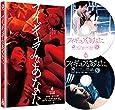 フィギュアなあなた ブルーレイ (特典DVD1枚付き2枚組) [Blu-ray]