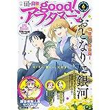 good!アフタヌーン 2021年 06 月号 [雑誌]: アフタヌーン 増刊