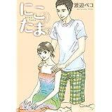 にこたま(3) (モーニングコミックス)