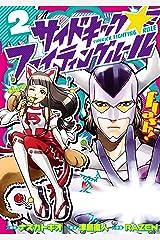 サイドキック☆ファイティングルール(2) (ヒーローズコミックス) Kindle版