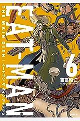 EAT-MAN THE MAIN DISH(6) (シリウスコミックス) Kindle版