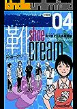 靴cream 分冊版4