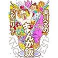 美川べるのといかゴリラのまんが飯 おかわり (BAMBOO ESSAY SELECTION)