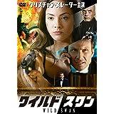 ワイルド・スワン [DVD]