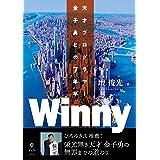 Winny 天才プログラマー金子勇との7年半 (NextPublishing)