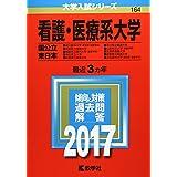 看護・医療系大学〈国公立 東日本〉 (2017年版大学入試シリーズ)