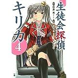 生徒会探偵キリカ(4) (シリウスコミックス)