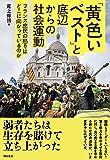 「黄色いベスト」と底辺からの社会運動――フランス庶民の怒りはどこに向かっているのか
