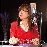 言葉ドロップス [CD+DVD]