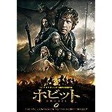ホビット 決戦のゆくえ [DVD]
