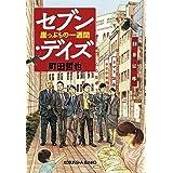 セブン・デイズ~崖っぷちの一週間~ (光文社文庫)