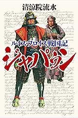 ルイス・フロイス戦国記 ジャパゥン (幻冬舎単行本) Kindle版