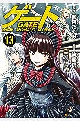 ゲート 自衛隊 彼の地にて、斯く戦えり13 (アルファポリスCOMICS) Kindle版